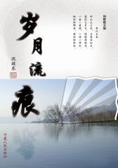 岁月流痕:诗歌散文集