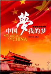 中国梦.我的梦