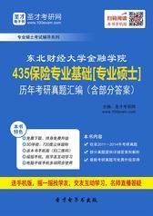 东北财经大学金融学院435保险专业基础[专业硕士]历年考研真题汇编(含部分答案)