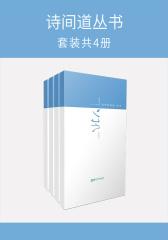 诗间道丛书(套装共4册)