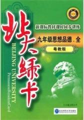 北大绿卡.九年级思想品德(全).粤教版(仅适用PC阅读)