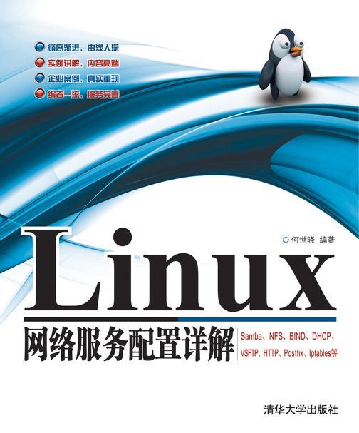 Linux网络服务配置详解(仅适用PC阅读)
