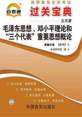"""毛泽东思想、邓小平理论和""""三个代表""""重要思想概论(仅适用PC阅读)"""