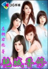 艳城香修--第4部