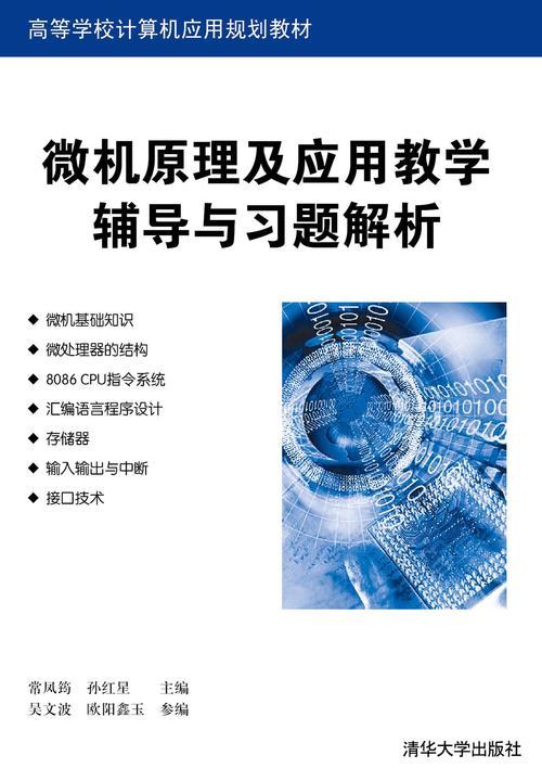 微机原理及应用教学辅导与习题解析