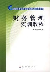 财务管理实训教程(仅适用PC阅读)
