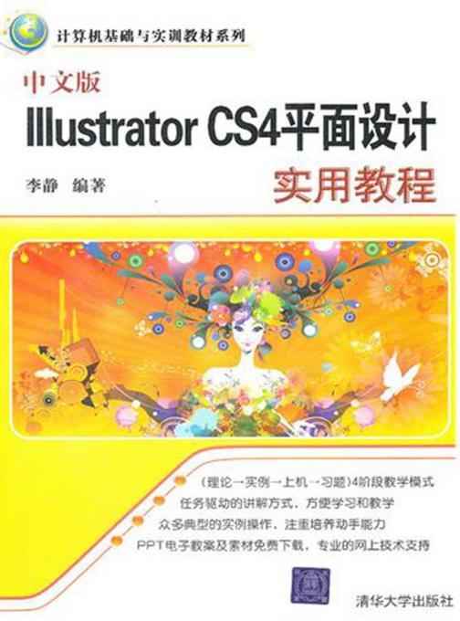 中文版Illustrator CS4平面设计实用教程(仅适用PC阅读)