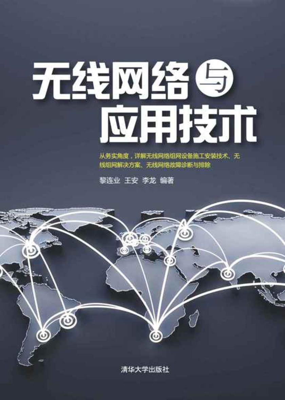 无线网络与应用技术
