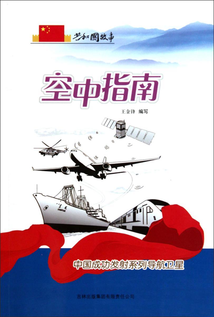 空中指南:中国成功发射系列导航卫星