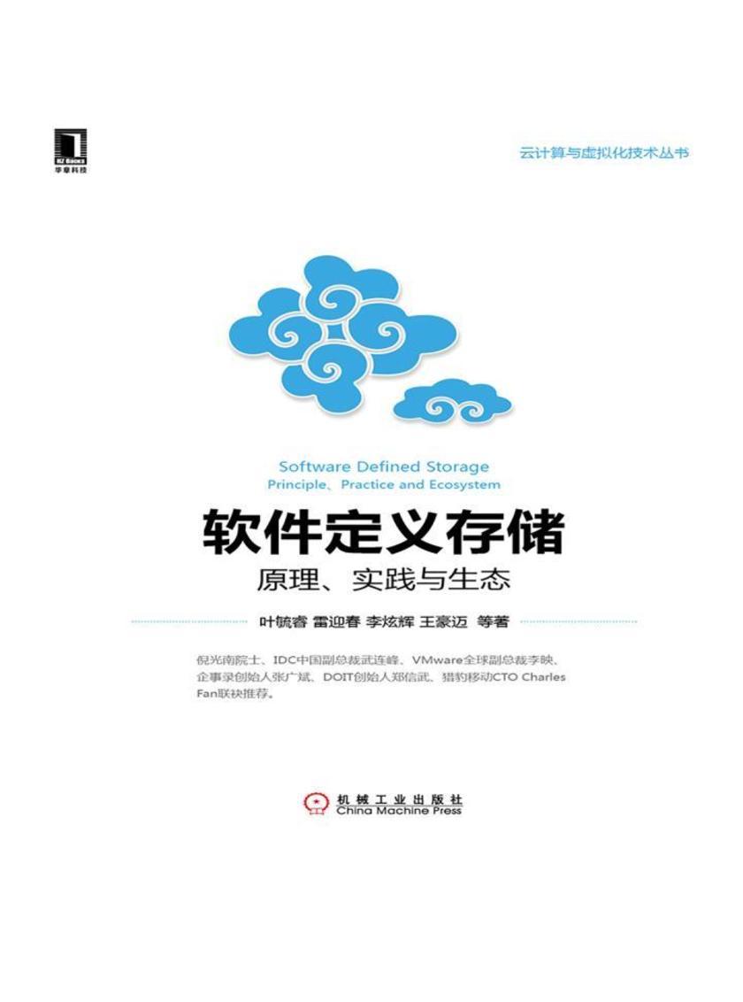 软件定义存储:原理、实践与生态