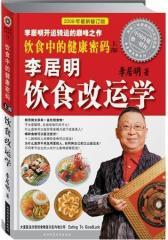 李居明饮食改运学·饮食中的健康密码(试读本)