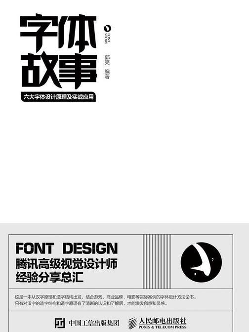 字体故事——六大字体设计原理及实战应用