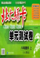 北大绿卡单元测试卷.人教版.八年级数学(上)(仅适用PC阅读)