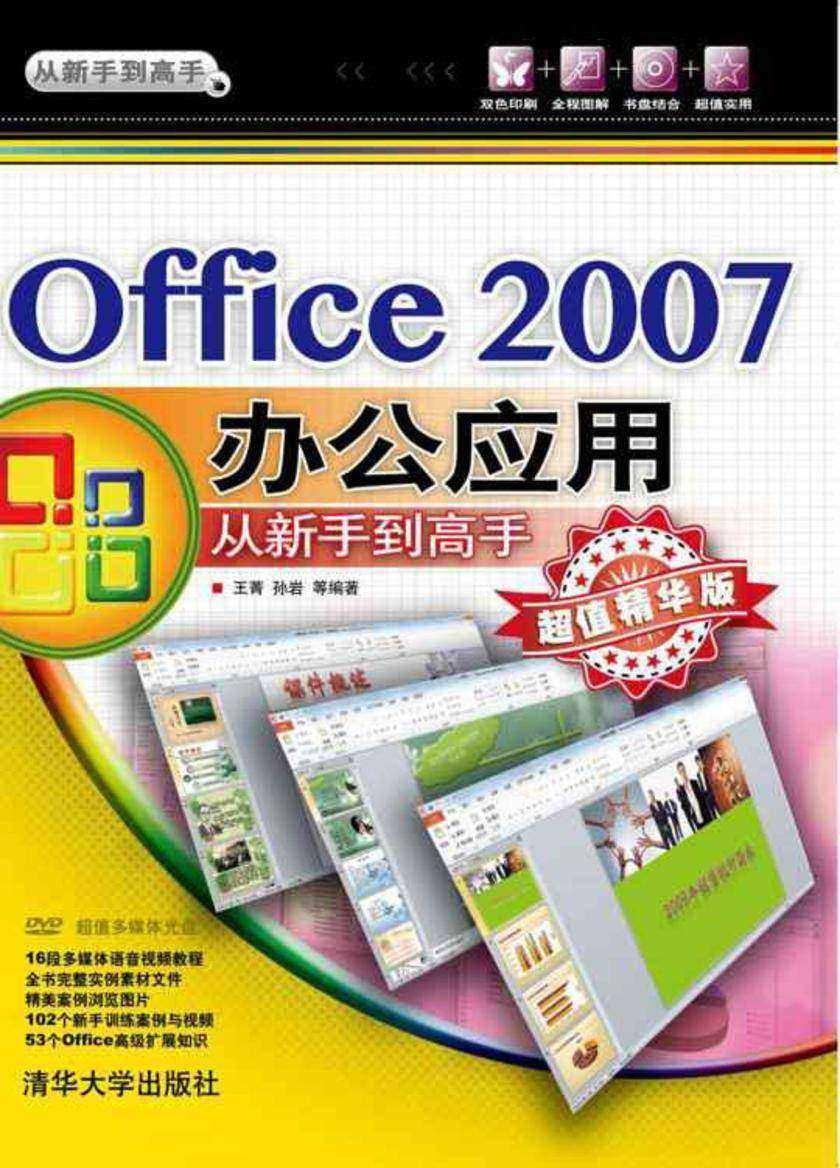 Office 2007办公应用从新手到高手(光盘内容另行下载,地址见书封底)