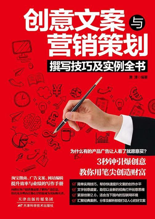 创意文案与营销策划撰写技巧及实例全书