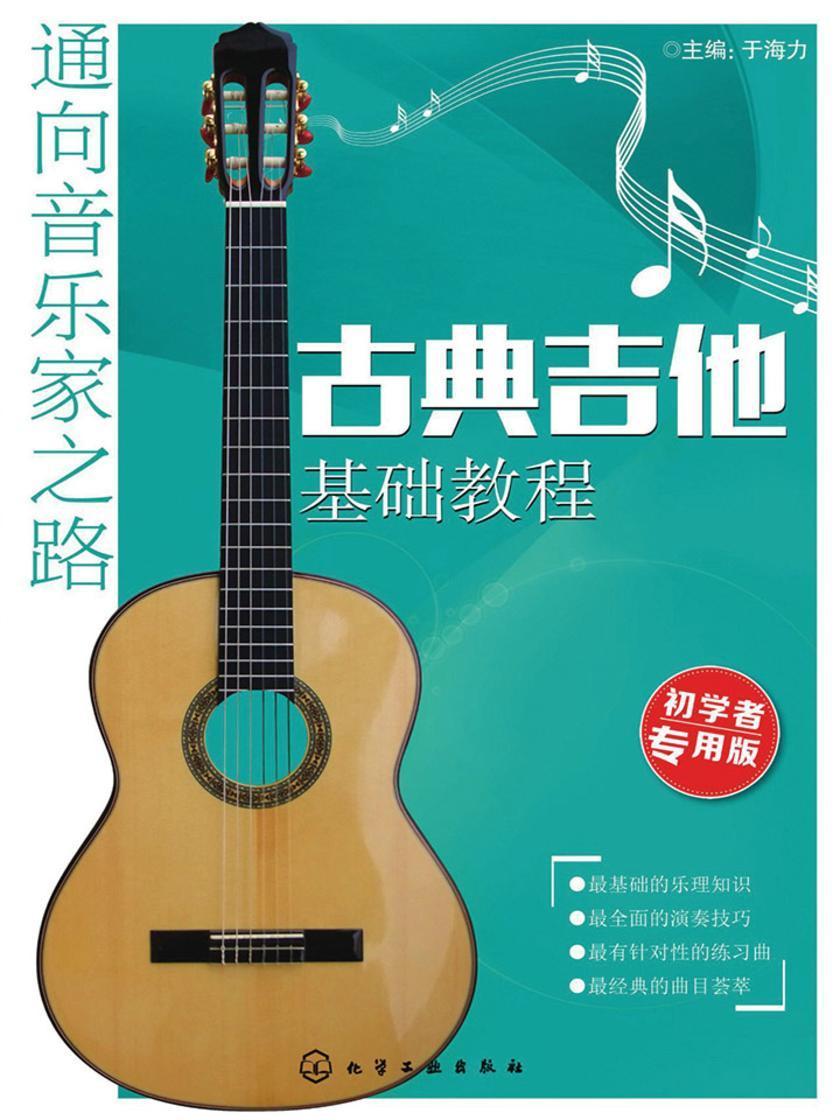 古典吉他基础教程