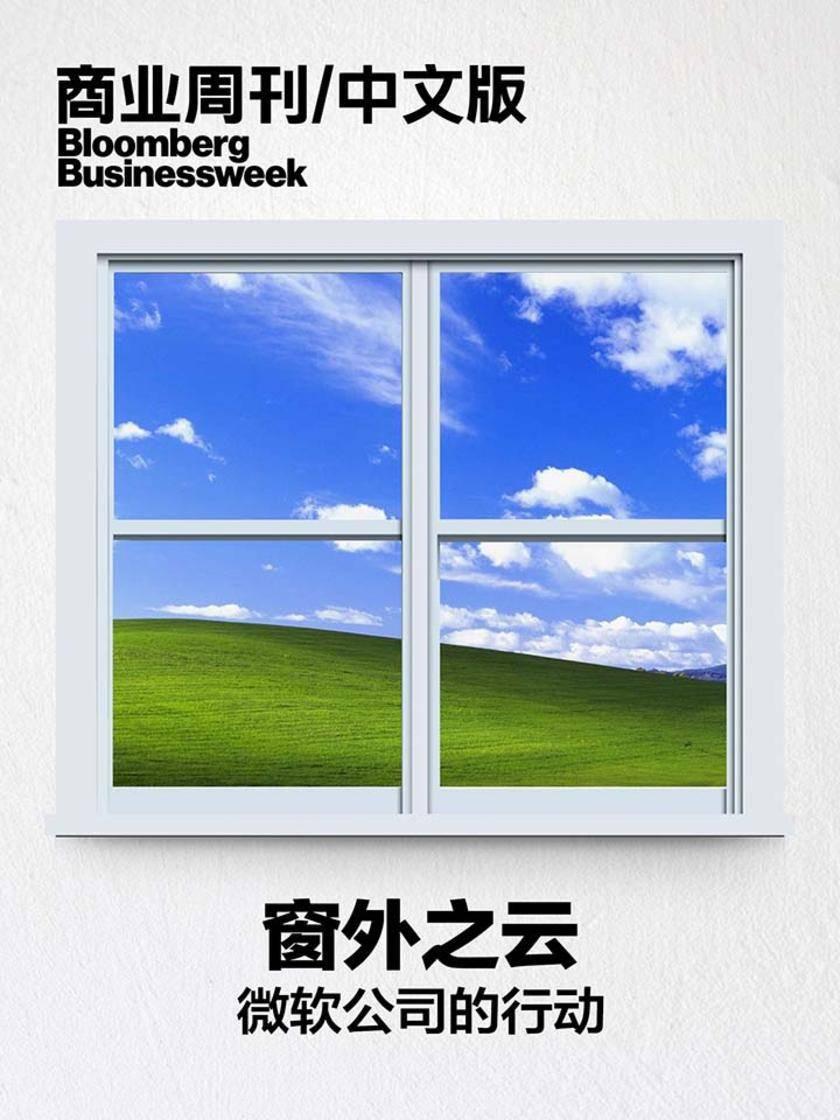 商业周刊中文版窗外之云微软公司的行动