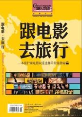 环球人文地理:跟着电影去旅行(中国篇)(电子杂志)(仅适用PC阅读)