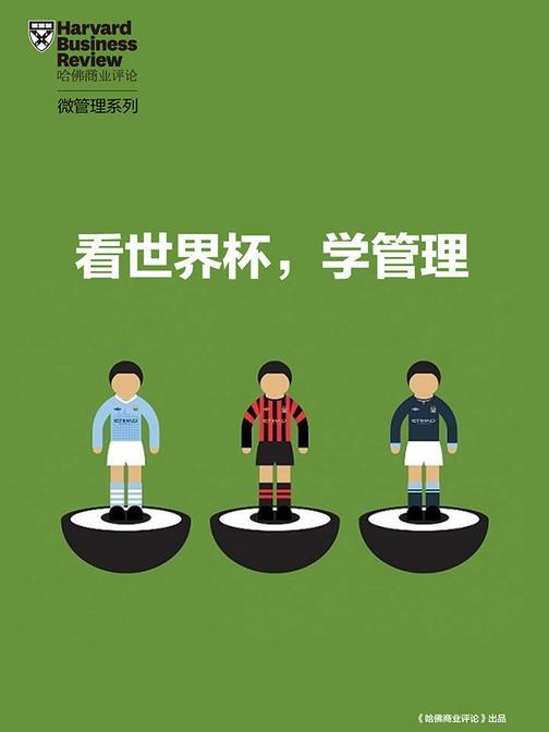 """看世界杯,学管理(《哈佛商业评论》""""微管理""""系列)"""
