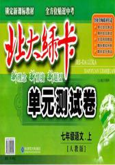 北大绿卡.人教版.单元测试卷.七年级语文(上)(仅适用PC阅读)