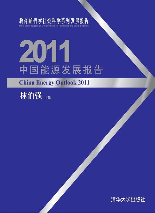 2011中国能源发展报告(仅适用PC阅读)