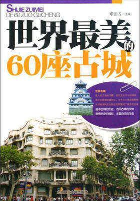 世界 美的60座古城