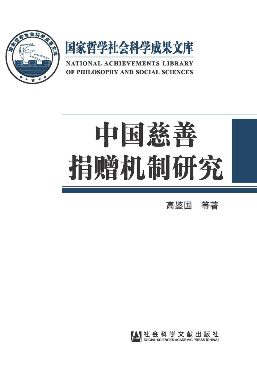 中国慈善捐赠机制研究