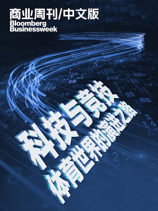 商业周刊中文版科技与竞技体育世界的演进之路