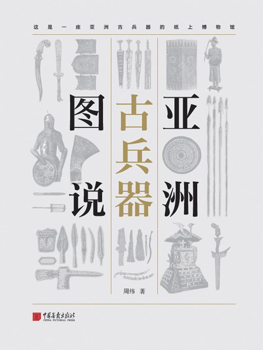 亚洲古兵器图(这是一座亚洲古兵器的纸上博物馆)