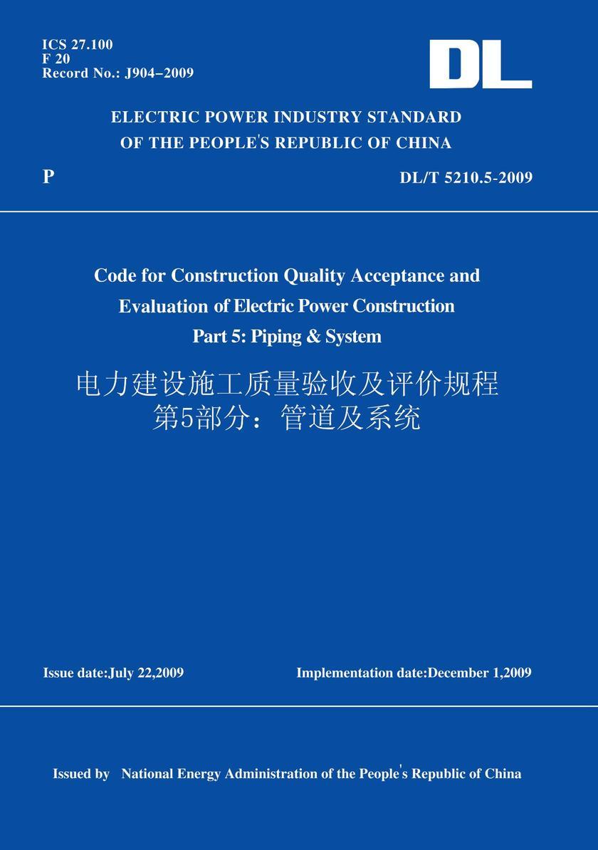 DL/T5210.5-2009电力建设施工质量验收及评价规程第5部分:管道及系统(英文版)