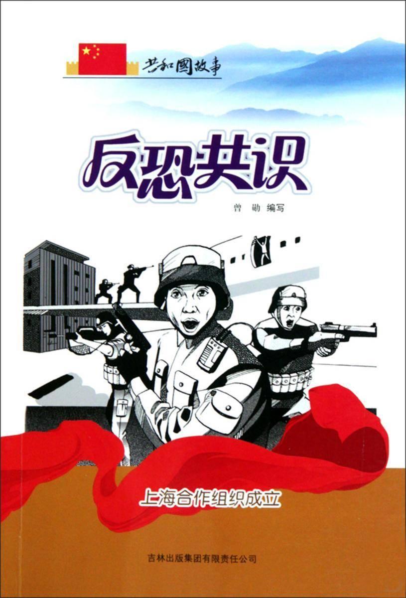 反恐共识:上海合作组织成立