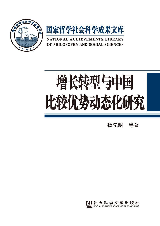 增长转型与中国比较优势动态化研究