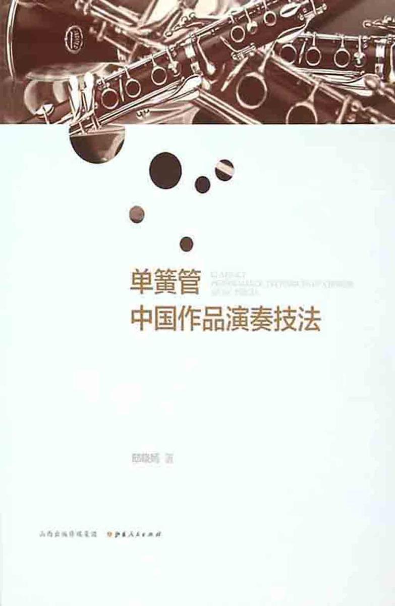 单簧管中国作品演奏技法