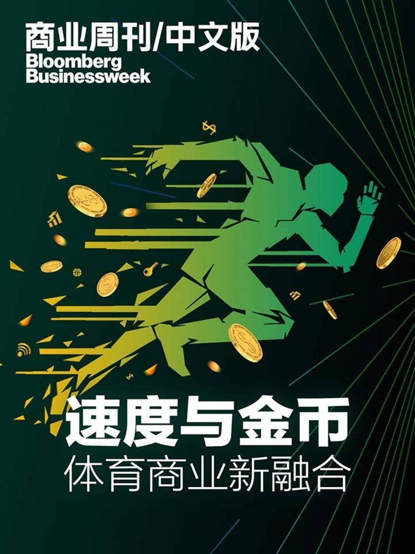 商业周刊中文版速度与金币体育商业新融合