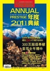 环球人文地理:2011年度典藏(电子杂志)(仅适用PC阅读)