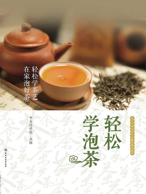 轻松学泡茶