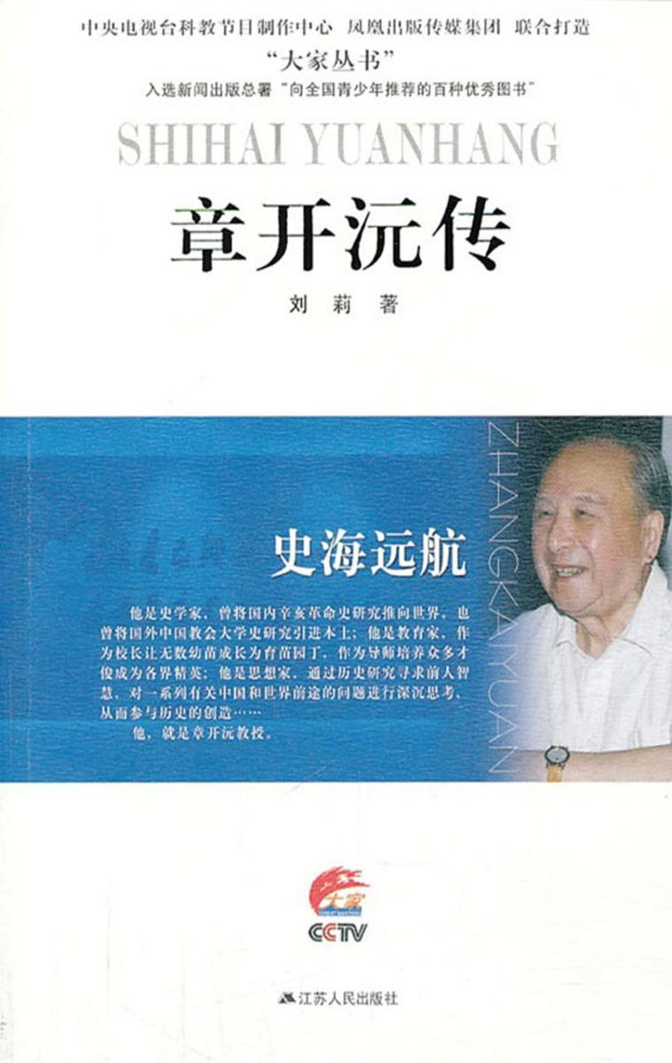 史海远航:章开沅传(仅适用PC阅读)