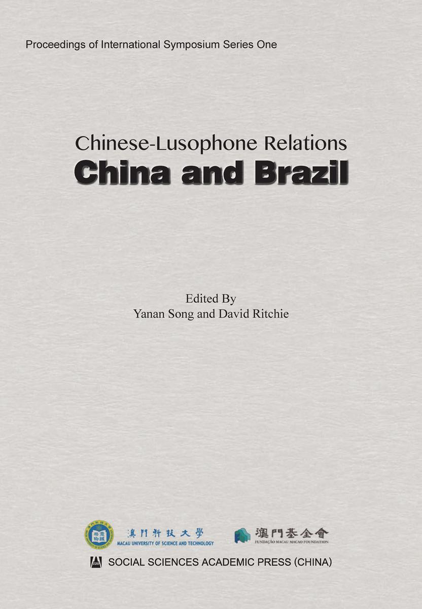 中国与葡语国家关系:中国与巴西