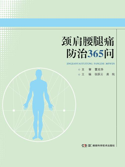 颈肩腰腿痛防治365问(让临床专家带你轻松走出颈肩腰腿痛)