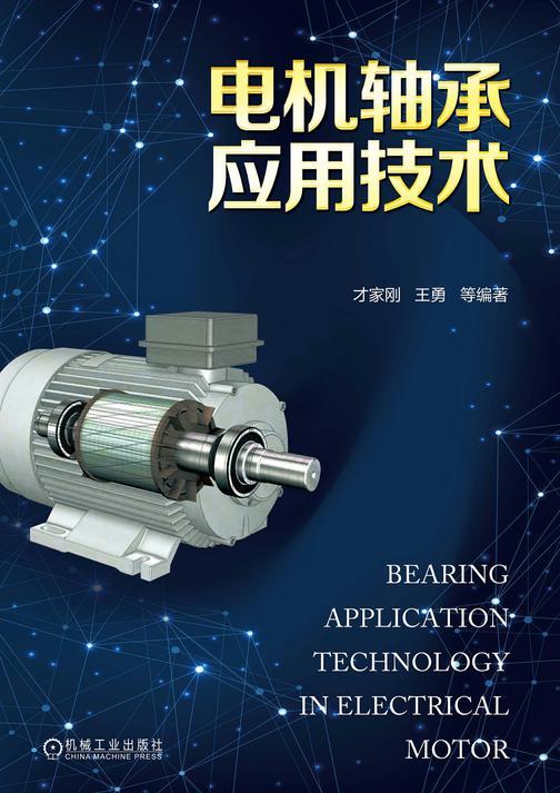 电机轴承应用技术