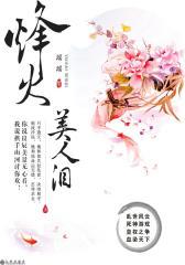 烽火美人泪(上册)