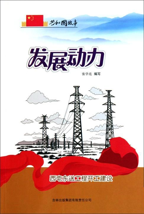 发展动力:西电东送工程开工建设