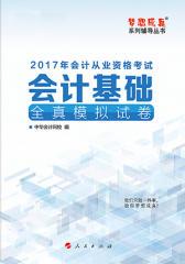 会计基础全真模拟试卷.2017