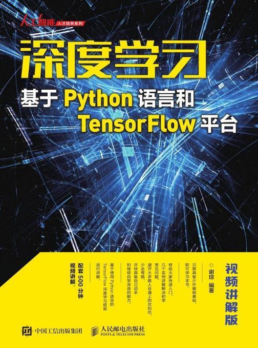深度学习——基于Python语言和TensorFlow平台(视频讲解版)