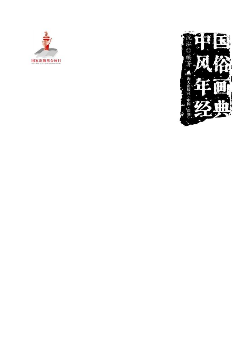 中国风俗年画经典