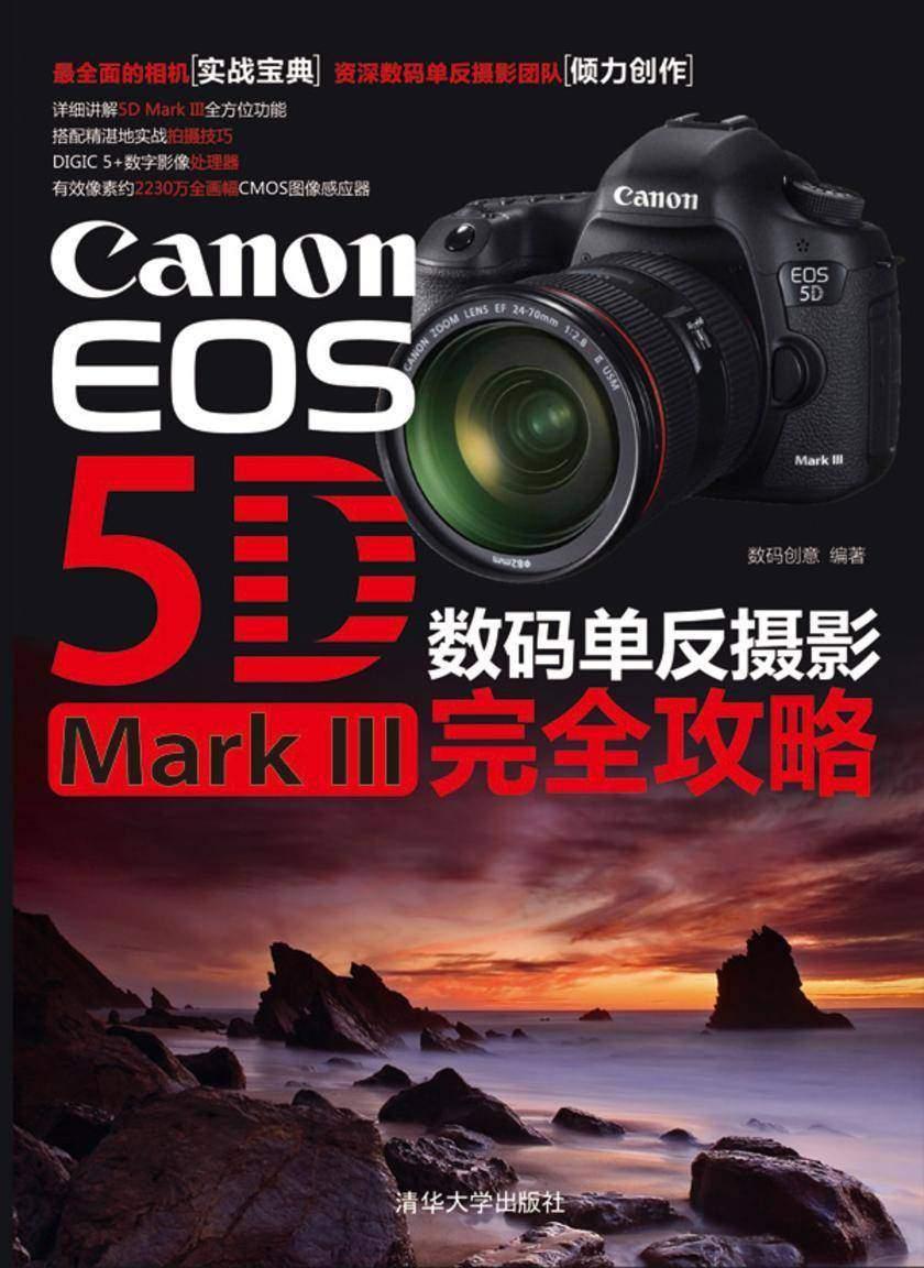 Canon EOS 5D Mark Ⅲ数码单反摄影完全攻略