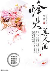 烽火美人泪(下册)