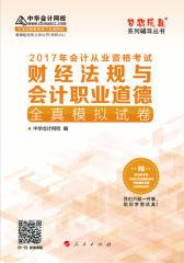 财经法规与会计职业道德全真模拟试卷.2017