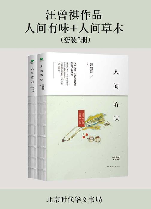 汪曾祺作:人间有味+人间草木(套装2册)
