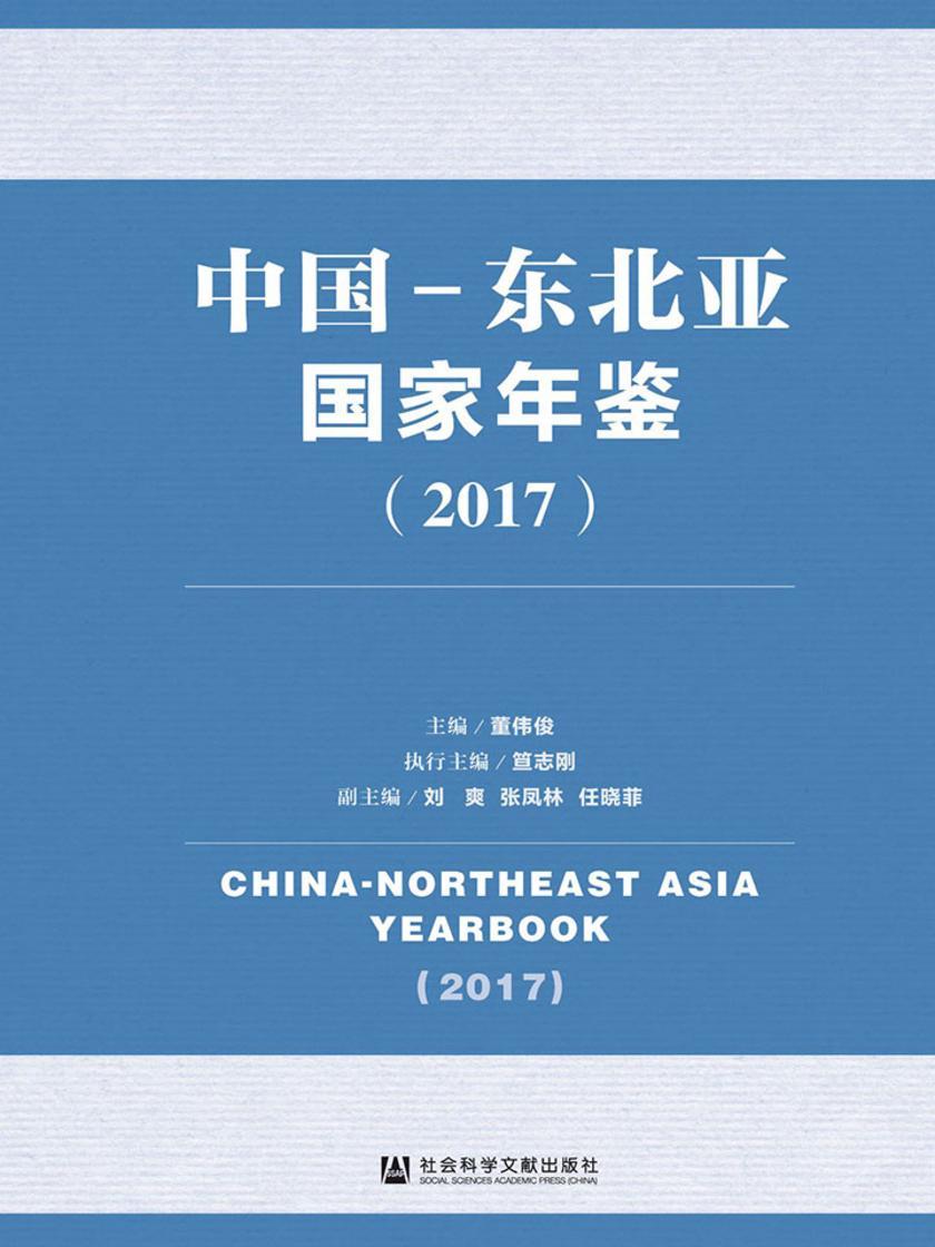 中国-东北亚国家年鉴(2017)